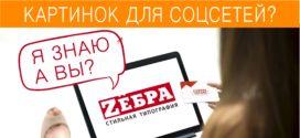 Разработка графической рекламы для интернет-ресурсов и соцсетей.