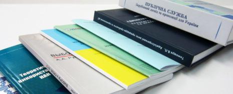 печать книг в Харькове, авторефераты в Харькове, печать учебников Харьков